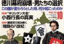 """2021年10月号「関ケ原合戦/""""特別の親友""""と共に立つ 小西行長」"""