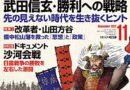 歴史街道 2021年11月号「信濃平定戦/初めての敗北から掴み取った「風林火山」 武田晴信